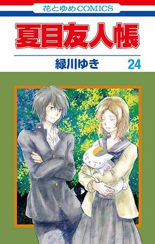 夏目友人帳 24 (Natsume's Book of Friends, #24)