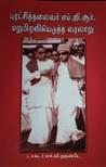 புரட்சி தலைவர் எம். ஜி.ஆர். மறுபிறவியெடுத்த வரலாறு