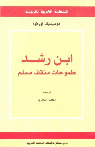 ابن رشد؛ طموحات مثقف مسلم