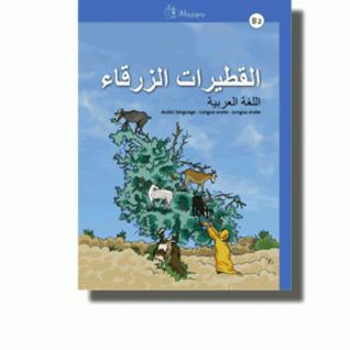 القطيرات الزرقاء - Al-qutayrat az-zarqa B2, Lengua árabe