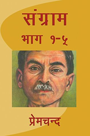 Sangram Part 1-5
