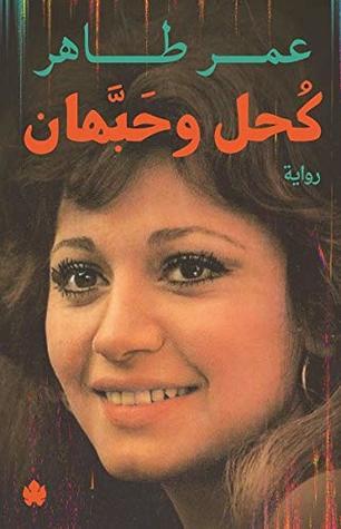 5584c999c1bf6 كحل وحبهان by عمر طاهر