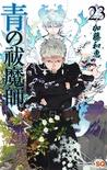 青の祓魔師 23 [Ao no Exorcist 23] (Blue Exorcist,
