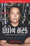Elon Musk : Exclusive Biography (Gujarati)
