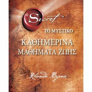 The Secret / Το Μυστικό - Καθημερινά Μαθήματα Ζωής