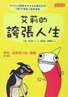 """Hyperbole and a Half in Traditional Chinese (""""Ai Li De Kua Zhang Ren Sheng"""") (Traditional Chinese)"""