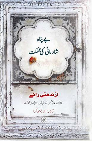 Bepanah Shaadmaani Ki Mumlikat