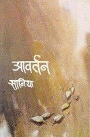 Avartan - Marathi