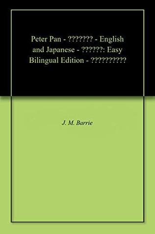 Peter Pan - ピーター・パン - English and Japanese - 英語と日本語: Easy Bilingual Edition - 簡単なバイリンガル版