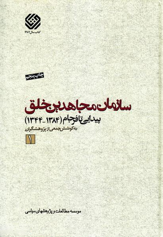 سازمان مجاهدین خلق پیدایی تا فرجام (1384-1344) - جلد اول