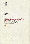 سازمان مجاهدین خلق پیدایی تا فرجام (1384-1344) - جلد دوم