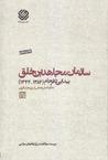 سازمان مجاهدین خلق پیدایی تا فرجام (1384-1344) - جلد سوم