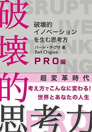 Hakai-teki Shiko-ryoku PRO: Hakai-teki Inobeshon wo umu shikouhou Hakai-teki Shikoryoku Series