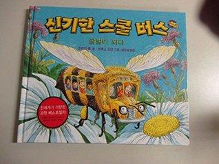 The Magic School Bus - Inside a Beehive - KOREAN EDITION