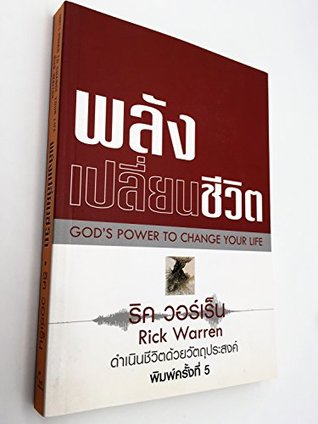 God's Power to Change Your Life / Thailand Edition
