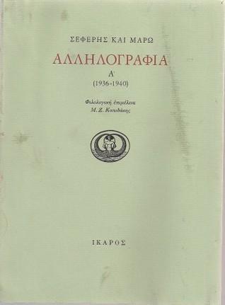 Αλληλογραφία Α' (1936-1940)