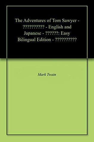 The Adventures of Tom Sawyer - トム・ソーヤーの冒険 - English and Japanese - 英語と日本語: Easy Bilingual Edition - 簡単なバイリンガル版