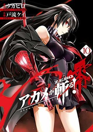 アカメが斬る!零 10 [Akame ga Kiru! Zero 10] (Akame ga Kill! Zero, #10)