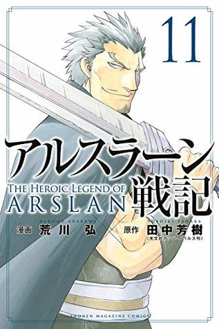 アルスラーン戦記 11 [Arslan Senki 11] (The Heroic Legend of Arslan, #11)