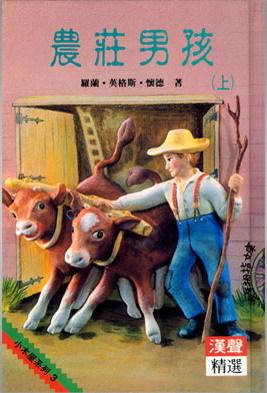 農莊男孩(上) (少年拇指文庫, #10)