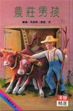 農莊男孩(下) (少年拇指文庫, #11)