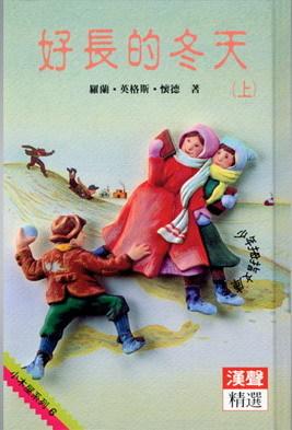 好長的冬天(上) (少年拇指文庫, #21)