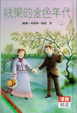 快樂的金色年代(上) (少年拇指文庫, #28)