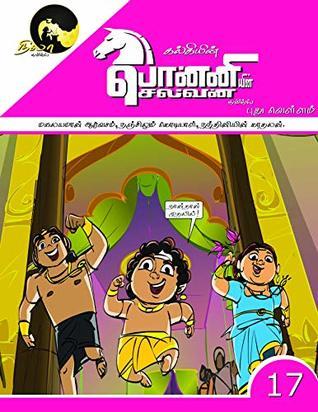 Kalki's Ponniyin Selvan Comics - Book 17: Pudhu Vellam