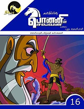 Kalki's Ponniyin Selvan Comics - Book 16: Pudhu Vellam