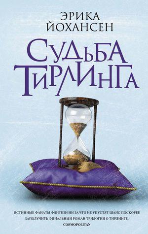 Судьба Тирлинга (The Queen of the Tearling, #3)