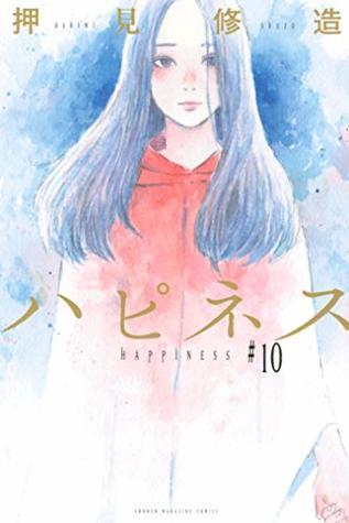 ハピネス 10 (Happiness, #10)