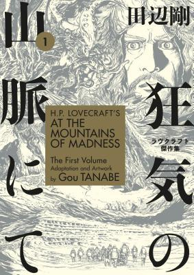 H.P. Lovecraft's At the Mountains of Madness, Volume 1