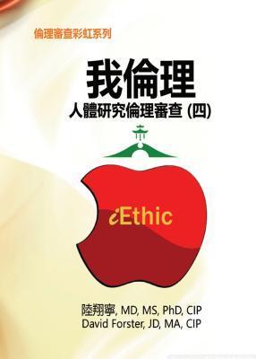 Iethic (IV): 我倫理─人體研&#313