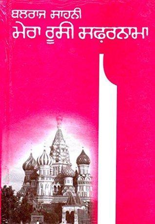 Mera Rusy Safarnama - Book By Balraj Sahni