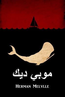 موبي ديك: Moby Dick, Arabic Edition