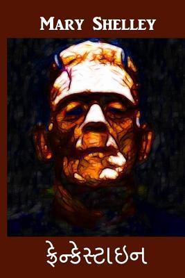 ફ્રેન્કે&#27: Frankenstein, Gujarati Edition