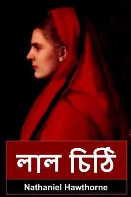 লাল চিঠি: The Scarlet Letter, Bengali Edition