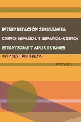 Interpretaci�n Simult�nea Chino-Espa�ol Y Espa�ol-Chino: Estrategias Y Aplicaciones: 中西文同步口譯&#31