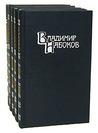 Собрание сочинений в 4-х томах, т.1. Машенька. Король, дама, валет. Возвращение Чорба