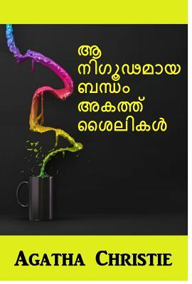 ശൈലികളില&#33 ദുരൂഹമായ കാര്യങ്ങ&#34: The Mysterious Affair at Styles, Malayalam Edition