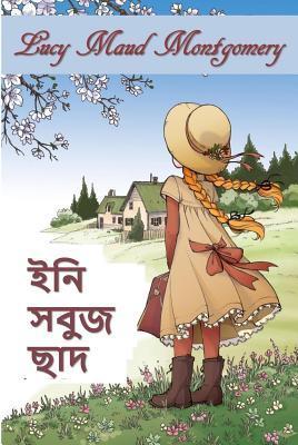 সবুজ গব: Anne of Green Gables, Bengali Edition