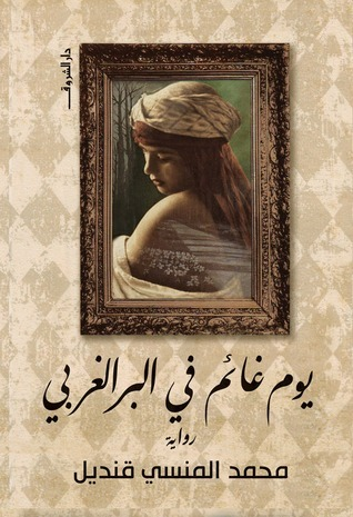 c915d06e6 يوم غائم في البر الغربي by محمد المنسي قنديل