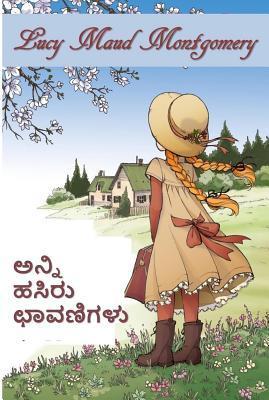 aaaa ಹಸಿರು ಛಾವಣಿಯ ಅನ್ನ: Anne of Green Gables, Kannada Edition
