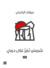 شمس تمر على دمي by ميقات الراجحي