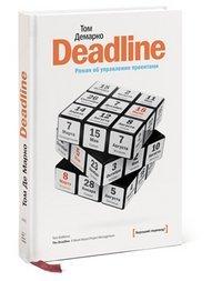 Deadline novel about project management Deadline Roman ob upravlenii proektami In Russian