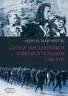 Ιστορία του Ελληνικού Εμφυλίου Πολέμου, 1946-1949: Τόμος Α΄