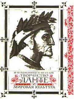Творчество Данте и мировая культура