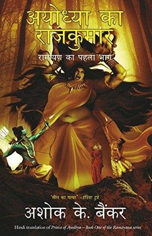 Ayodhya Ka Rajkumar (Prince Of Ayodhya) [Paperback] Ashok Bankar
