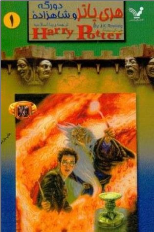 Harry Potter and the Half-blood Prince (2 Vols.)