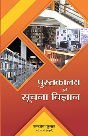 Library and Information Science | Revised Edition (Objective Question In Hindi) UGC-NET JRF | UPSC